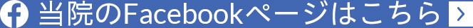 当院のFacebookページはこちら