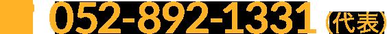 052-892-1331(代表)