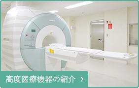 高度医療機器の紹介